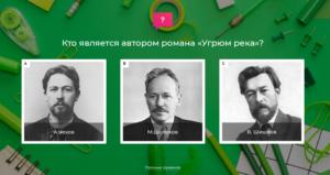 "Автор ""Угрюм-река"""